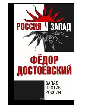 dostoevskii2