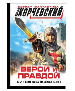 korchevskii