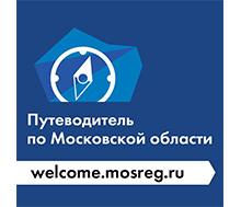 Афиша Подмосковья