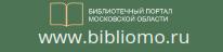 Библиотечный портал МО