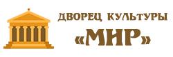 ДК МИР