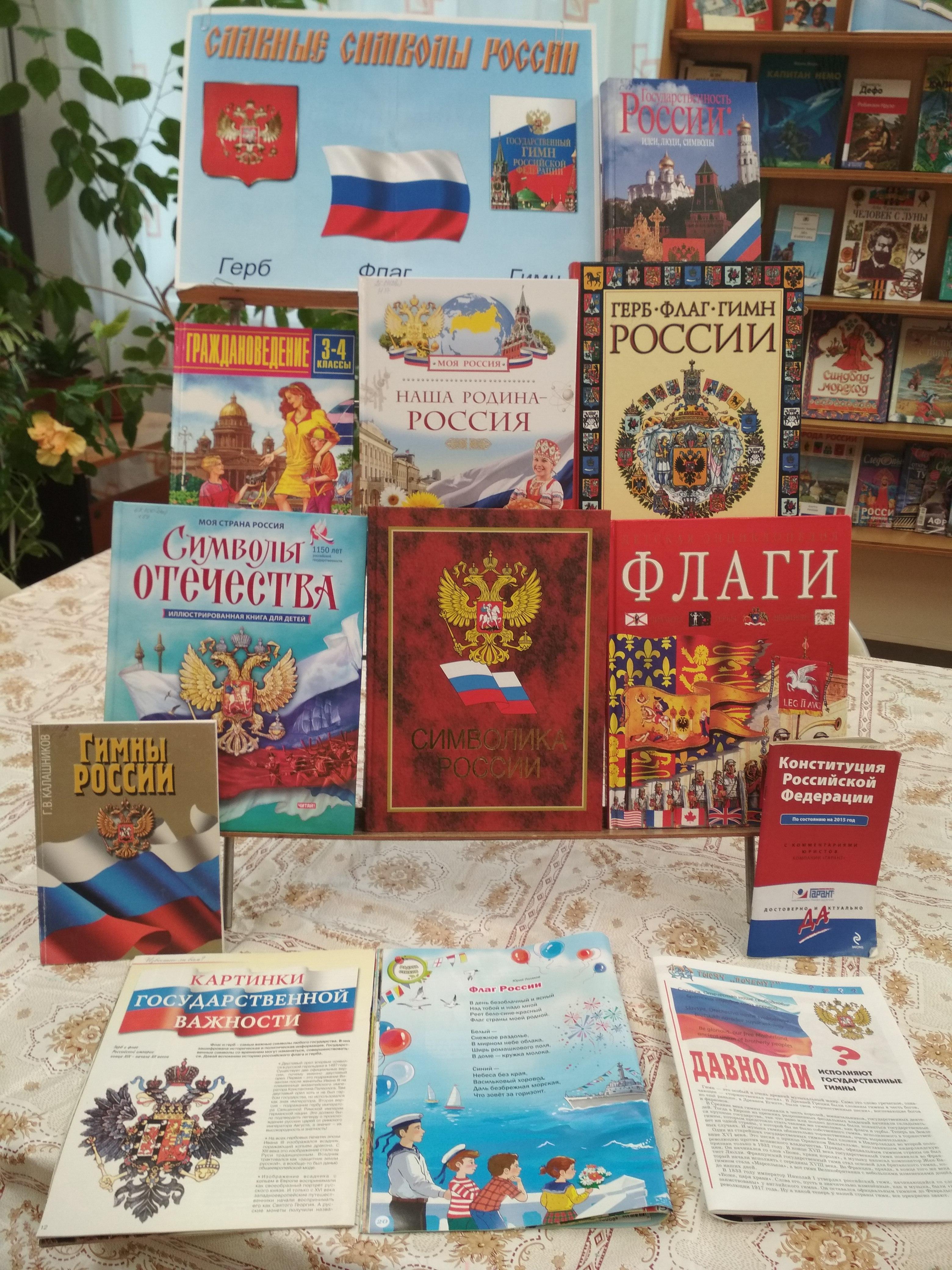 Выставка_Славные символы России